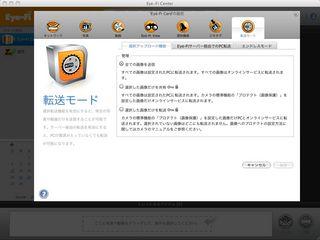 eyefi_settei.jpg